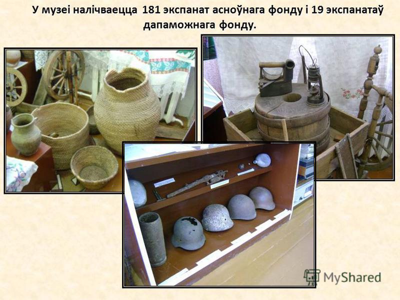 У музеі налічваецца 181 экспонат асноўнага фонду і 19 экспонатаў дапаможнага фонду.