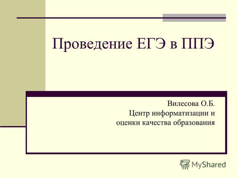 Проведение ЕГЭ в ППЭ Вилесова О.Б. Центр информатизации и оценки качества образования