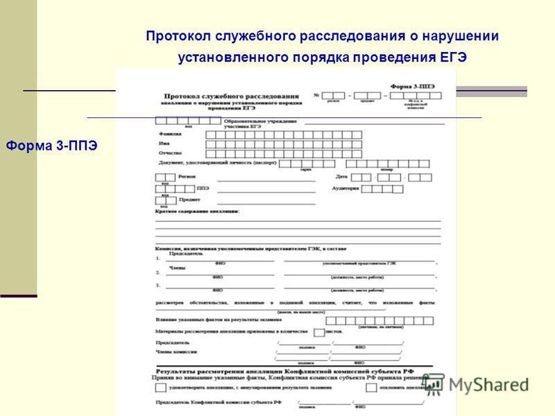 Форма 3-ППЭ Протокол служебного расследования о нарушении установленного порядка проведения ЕГЭ