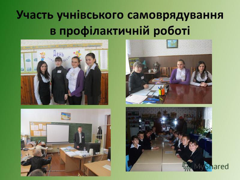 Участь учнівського самоврядування в профілактичній роботі