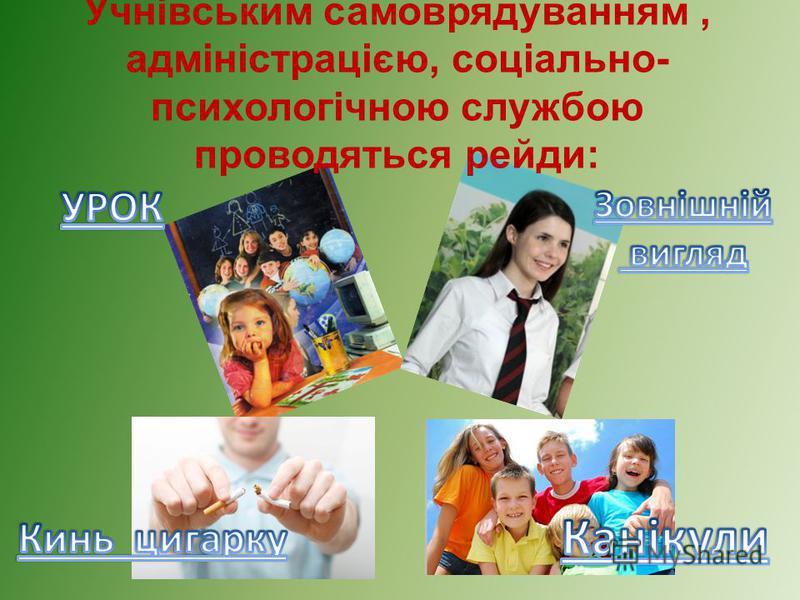 Учнівським самоврядуванням, адміністрацією, соціально- психологічною службою проводяться рейди: