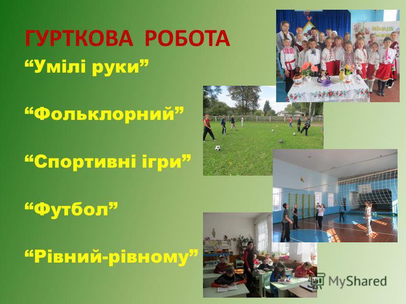ГУРТКОВА РОБОТА Умілі руки Фольклорний Спортивні ігри Футбол Рівний-рівному