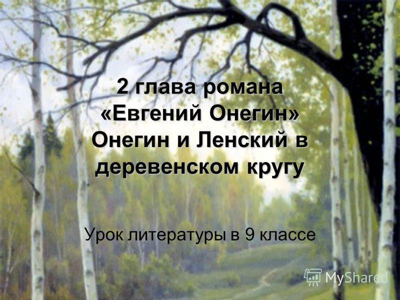 2 глава романа «Евгений Онегин» Онегин и Ленский в деревенском кругу Урок литературы в 9 классе