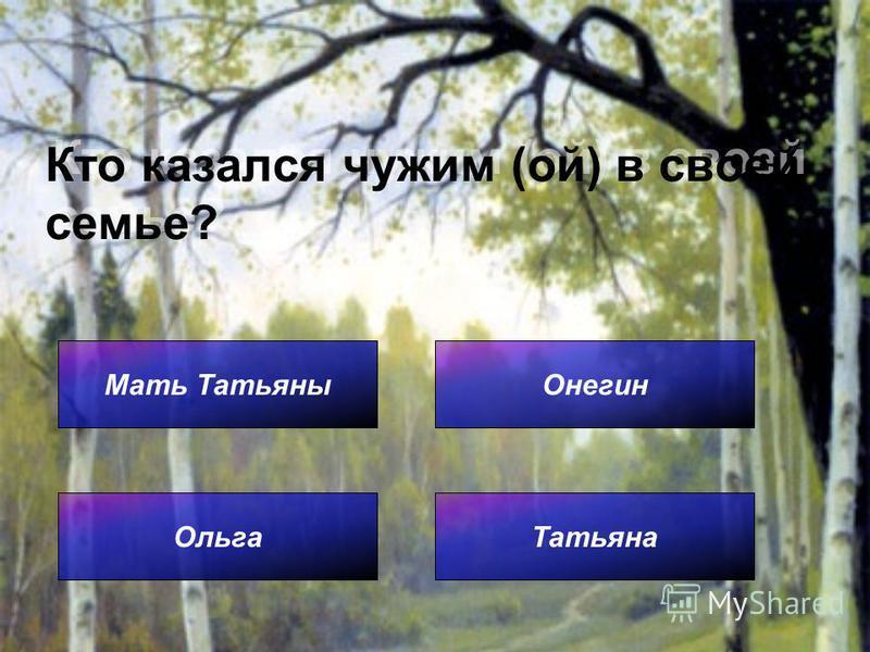 Кто казался чужим (ой) в своей семье? Мать Татьяны Татьяна Онегин Ольга
