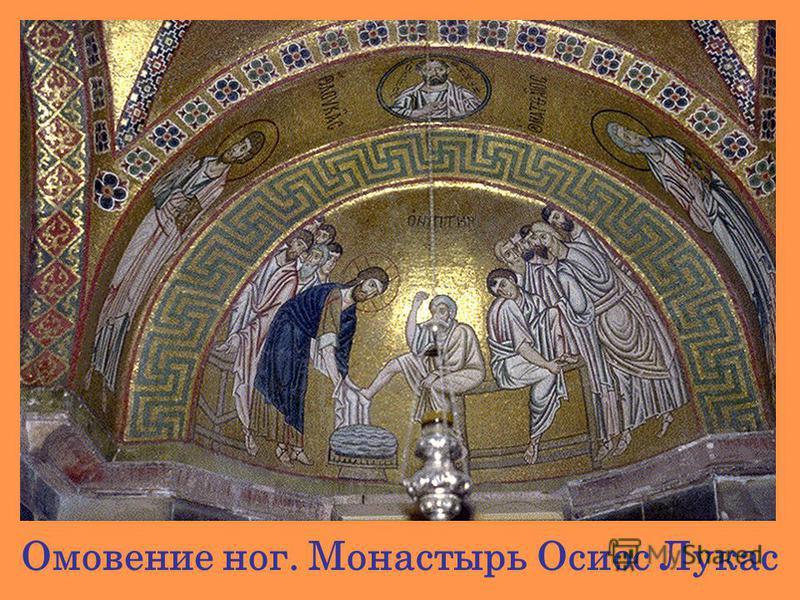 Омовение ног. Монастырь Осиос Лукас