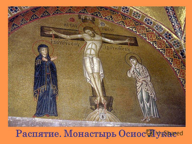 Распятие. Монастырь Осиос Лукас