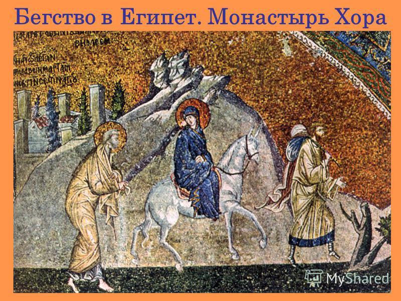 Бегство в Египет. Монастырь Хора