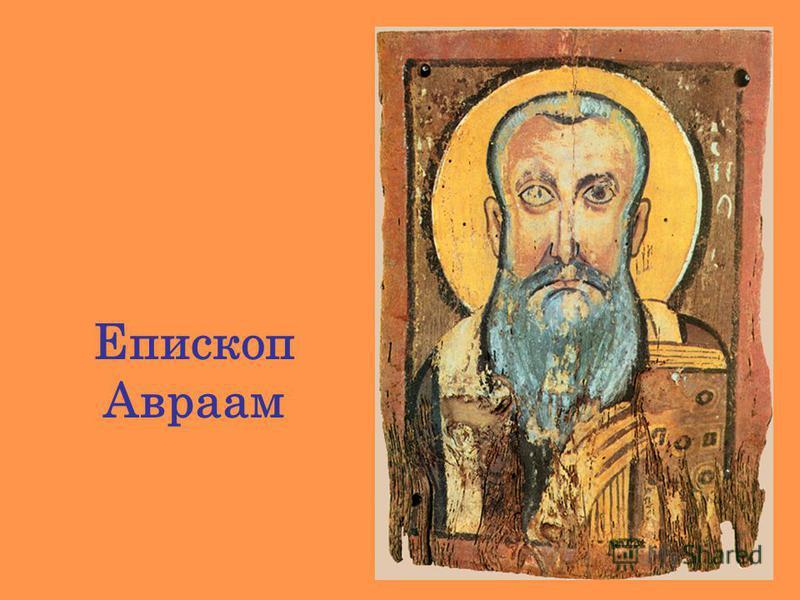 Епископ Авраам