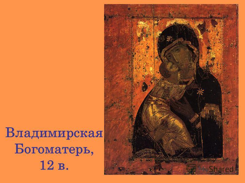 Владимирская Богоматерь, 12 в.