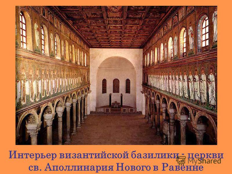 Интерьер византийской базилики - церкви св. Аполлинария Нового в Равенне