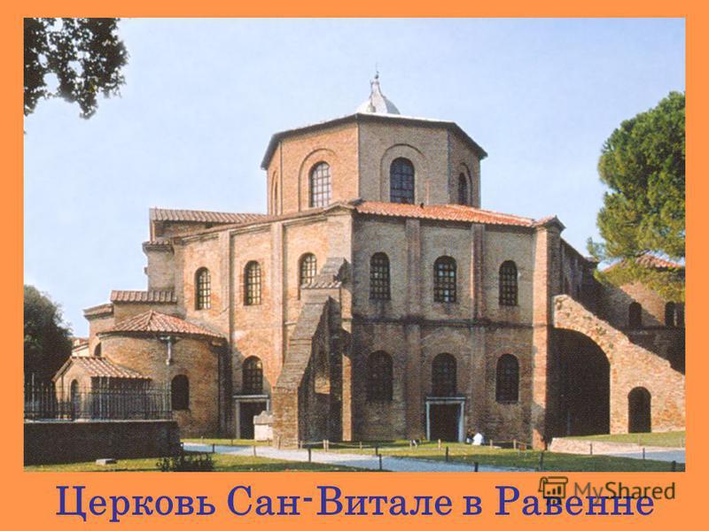 Церковь Сан-Витале в Равенне
