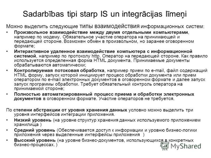 Sadarbības tipi starp IS un integrācijas līmeņi Можно выделить следующие типы взаимодействия информационных систем : Произвольное взаимодействие между двумя отдельными компьютерами, например по модему. Обязательное участие оператора на принимающей и