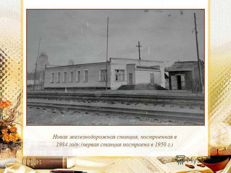 Новая железнодорожная станция, построенная в 1984 году.(первая станция построена в 1950 г.)