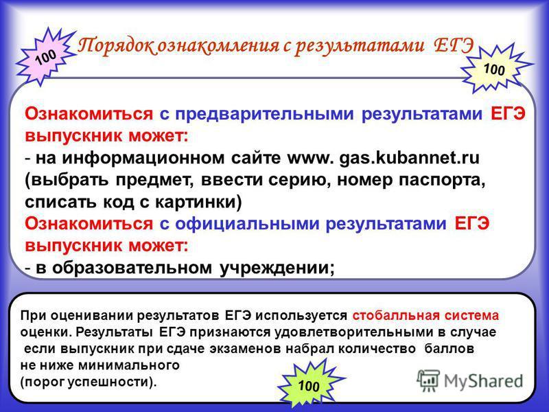 Порядок ознакомления с результатами ЕГЭ Ознакомиться с предварительными результатами ЕГЭ выпускник может: - на информационном сайте www. gas.kubannet.ru (выбрать предмет, ввести серию, номер паспорта, списать код с картинки) Ознакомиться с официальны