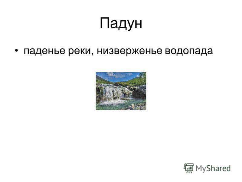 Падун паденье реки, низверженье водопада