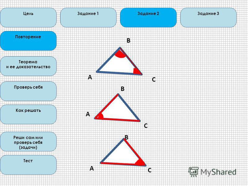 Цель Повторение Теорема и ее доказательство Проверь себя Как решать Реши сам или проверь себя (задачи) Тест Задание 1Задание 3Задание 2 А С В В С А С А В