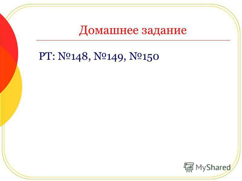 Домашнее задание РТ: 148, 149, 150