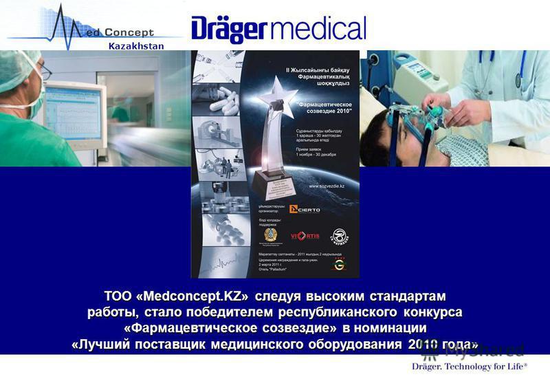 Kazakhstan ТОО «Medconcept.KZ» следуя высоким стандартам работы, стало победителем республиканского конкурса «Фармацевтическое созвездие» в номинации «Лучший поставщик медицинского оборудования 2010 года»