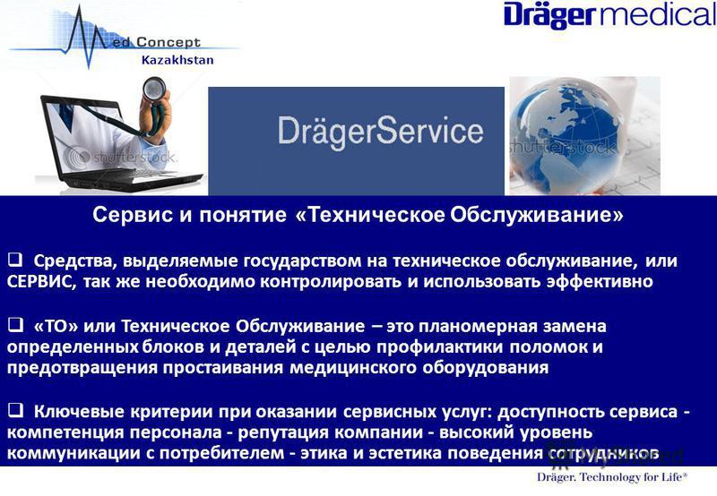 Kazakhstan Сервис и понятие «Техническое Обслуживание» Средства, выделяемые государством на техническое обслуживание, или СЕРВИС, так же необходимо контролировать и использовать эффективно «ТО» или Техническое Обслуживание – это планомерная замена оп
