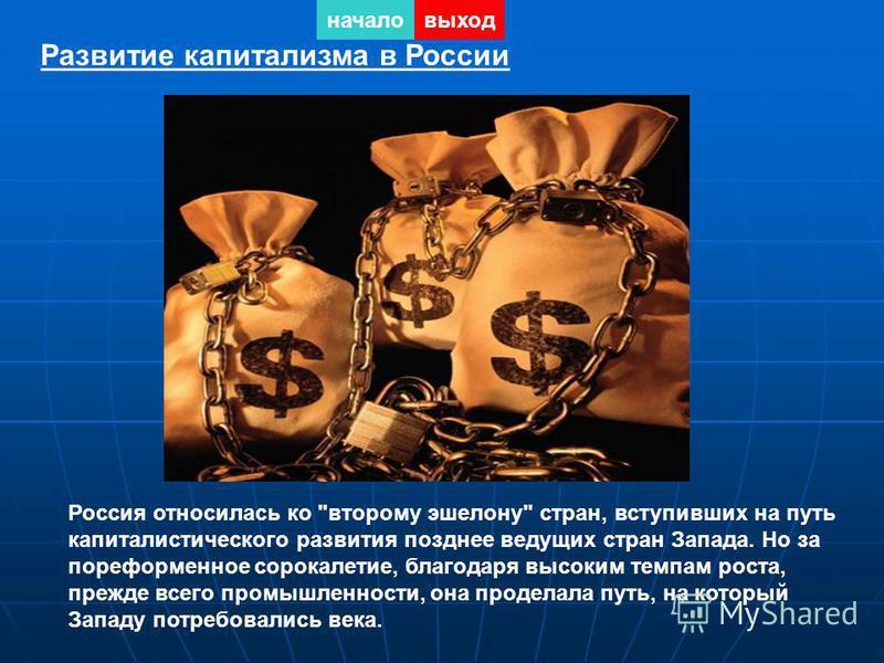 Развитие капитализма в России Россия относилась ко