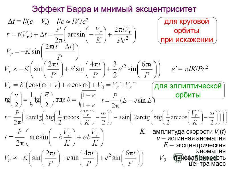 Эффект Барра и мнимый эксцентриситет t = l/(c – V r ) – l/c lV r /c 2 для круговой орбиты при искажении e' = lK/Pc 2 K – амплитуда скорости V r (t) v – истинная аномалия E – эксцентрическая аномалия V 0 – лучевая скорость центра масс для эллиптическо