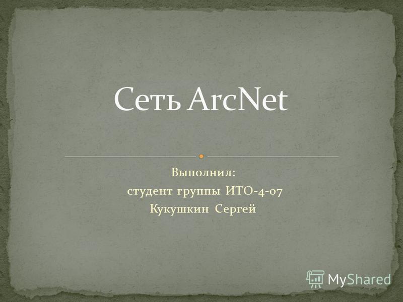 Выполнил: студент группы ИТО-4-07 Кукушкин Сергей