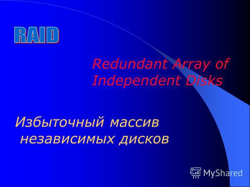 Redundant Array of Independent Disks Избыточный массив независимых дисков