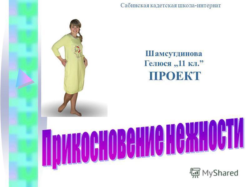 Сабинская кадетская школа-интернат Шамсутдинова Гелюся,,11 кл. ПРОЕКТ