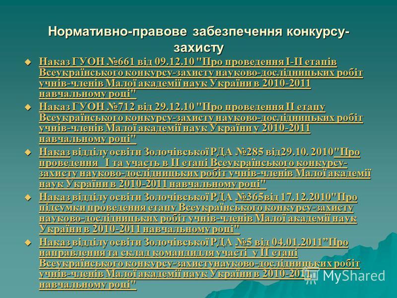 Нормативно-правове забезпечення конкурсу- захисту Наказ ГУОН 661 від 09.12.10