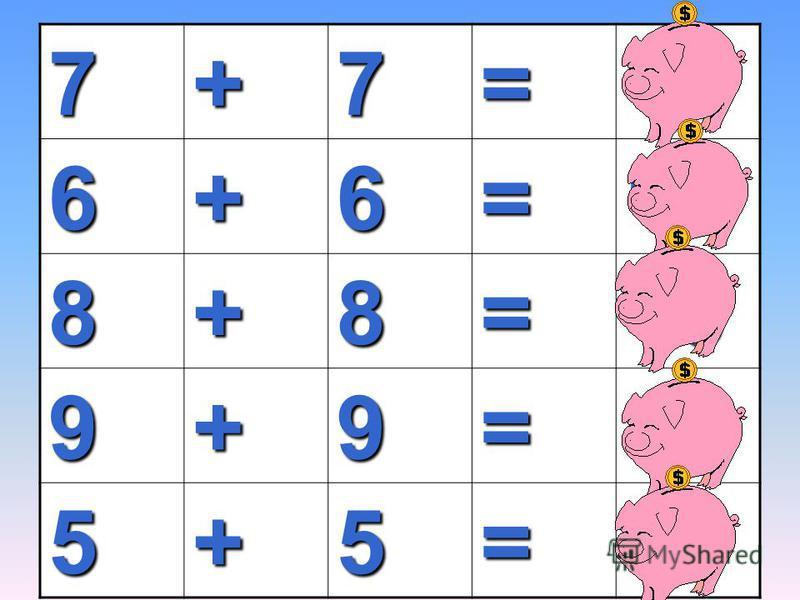 7+7=14 6+6=12 8+8=16 9+9=18 5+5=10