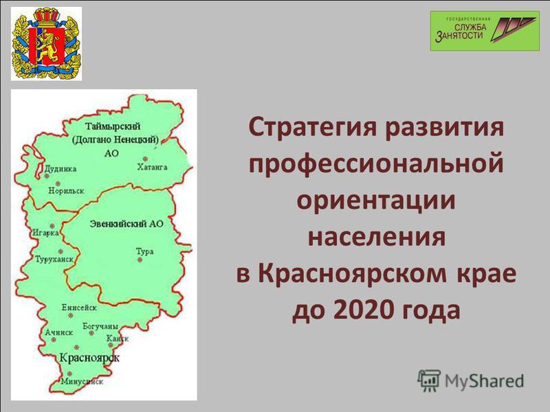 Стратегия развития профессиональной ориентации населения в Красноярском крае до 2020 года
