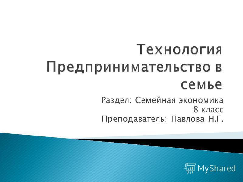 Раздел: Семейная экономика 8 класс Преподаватель: Павлова Н.Г.