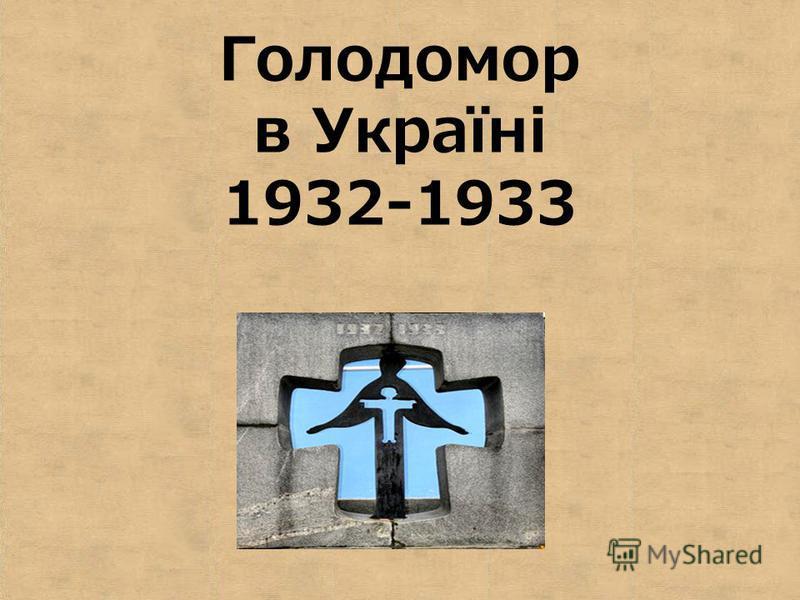 Голодомор в Україні 1932-1933