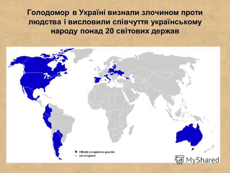 Голодомор в Україні визнали злочином проти людства і висловили співчуття українському народу понад 20 свiтових держав