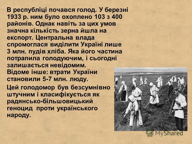 В республіці почався голод. У березні 1933 р. ним було охоплено 103 з 400 районів. Однак навіть за цих умов значна кількість зерна йшла на експорт. Центральна влада спромоглася виділити Україні лише 3 млн. пудів хліба. Яка його частина потрапила голо