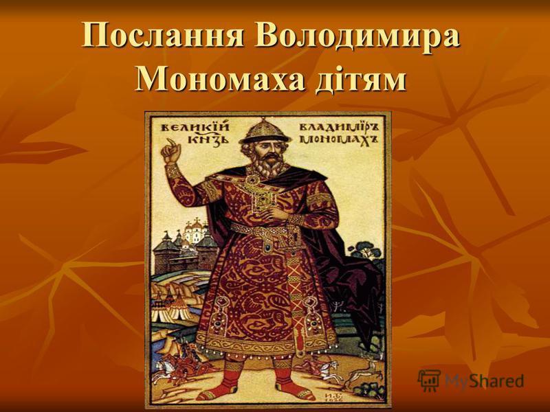 Послання Володимира Мономаха дітям