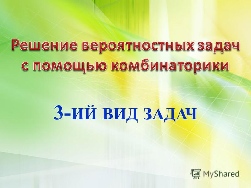 3- ИЙ ВИД ЗАДАЧ