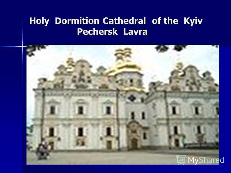 Holy Dormition Cathedral of the Kyiv Pechersk Lavra