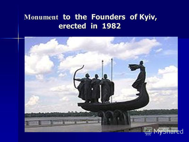 Monument to the Founders of Kyiv, erected in 1982