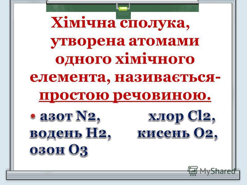 Хімічна сполука, утворена атомами одного хімічного елемента, називається- простою речовиною.