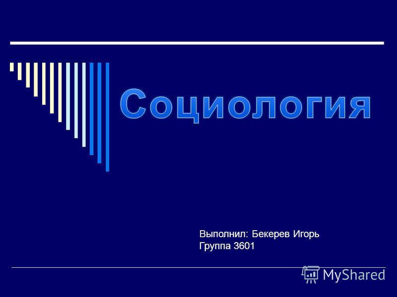 Выполнил: Бекерев Игорь Группа 3601