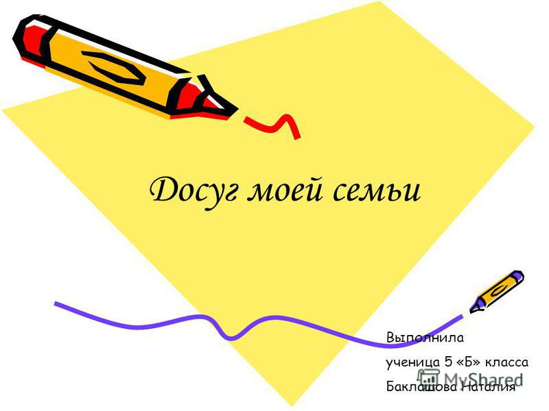 Досуг моей семьи Выполнила ученица 5 «Б» класса Баклашова Наталия