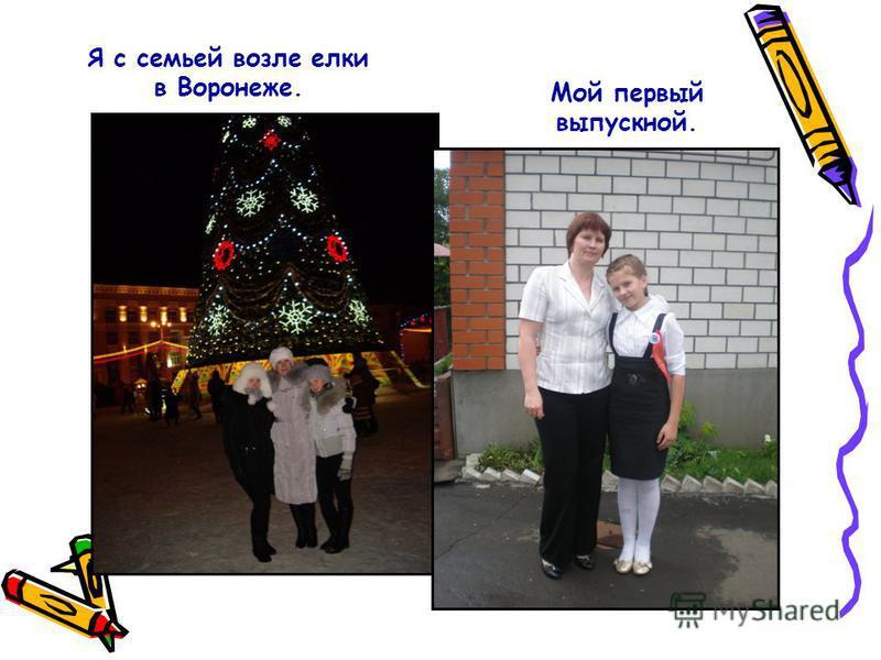 Мой первый выпускной. Я с семьей возле елки в Воронеже.