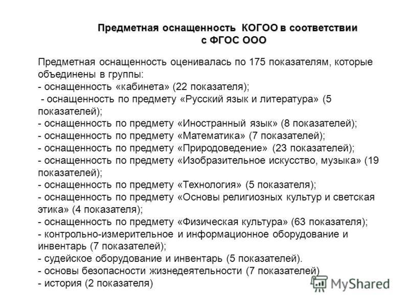 Предметная оснащенность оценивалась по 175 показателям, которые объединены в группы: - оснащенность «кабинета» (22 показателя); - оснащенность по предмету «Русский язык и литература» (5 показателей); - оснащенность по предмету «Иностранный язык» (8 п