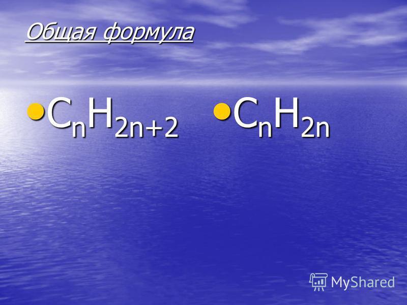 Общая формула Общая формула С n H 2n+2 С n H 2n+2 С n H 2n С n H 2n