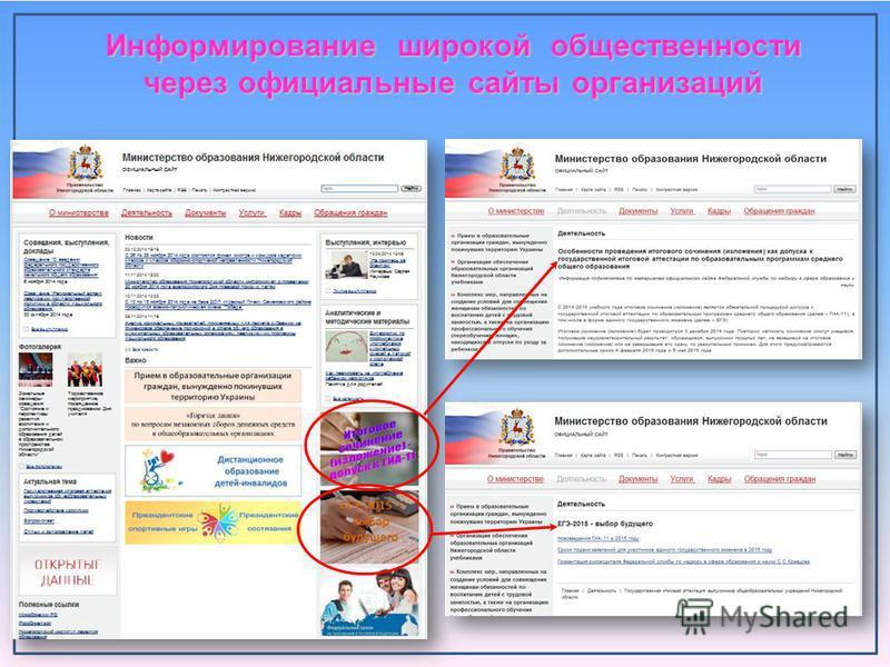 Информирование широкой общественности через официальные сайты организаций