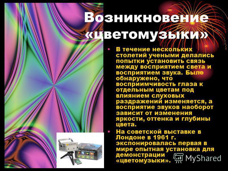 Возникновение «цветомузыки» В течение нескольких столетий учеными делались попытки установить связь между восприятием света и восприятием звука. Было обнаружено, что восприимчивость глаза к отдельным цветам под влиянием слуховых раздражений изменяетс