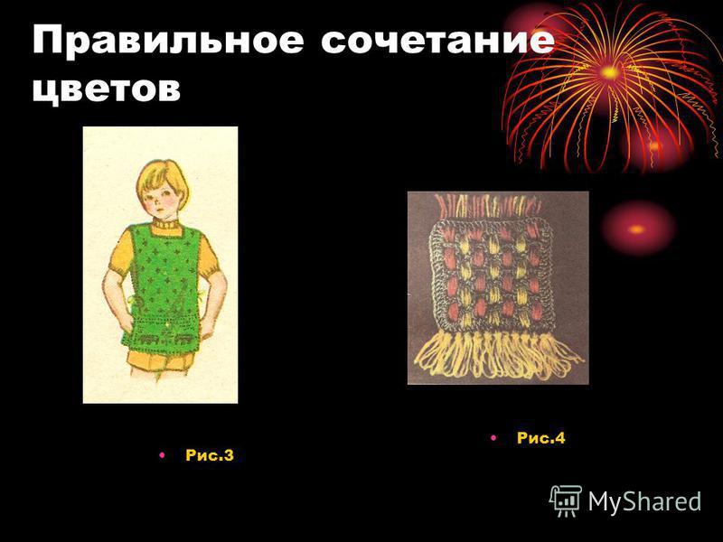 Правильное сочетание цветов Рис.3 Рис.4
