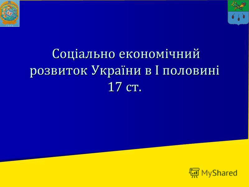 Соціально економічний розвиток України в І половині 17 ст. Соціально економічний розвиток України в І половині 17 ст.