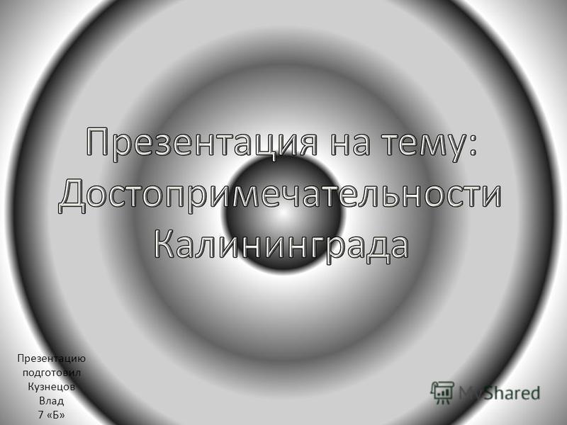 Презентацию подготовил Кузнецов Влад 7 «Б»